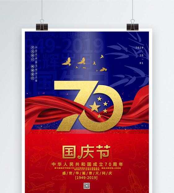 大气国庆节70周年海报图片