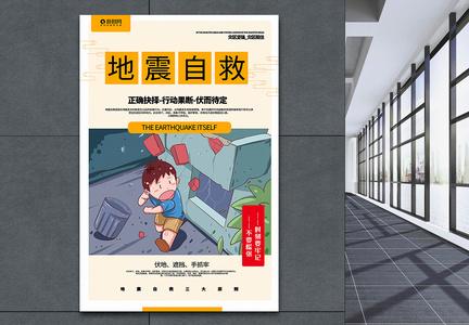 插画风地震自救公益宣传海报图片