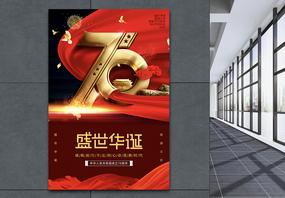 红色立体字国庆节海报图片