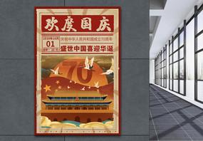 中华人民共和国70周年国庆节海报图片
