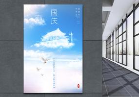 创意70周年国庆节海报图片