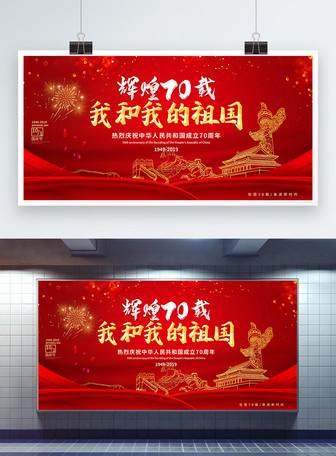 赤色国庆节展板