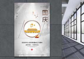 烟灰色简洁十一国庆节海报图片