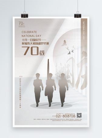 白色大气建国70年国庆节10bet国际官网,,,,,,,,,,,