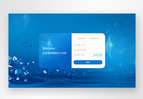 ui设计官网登录注册界面图片