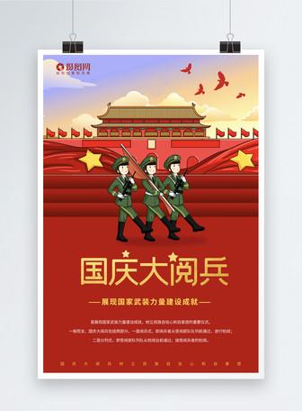 红色喜庆国庆大阅兵10bet国际官网,,,,,,,,,,,