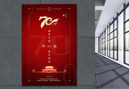 简约红色十一国庆节宣传海报图片