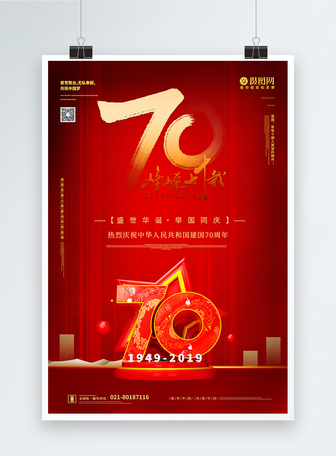 红色十一国庆节宣传