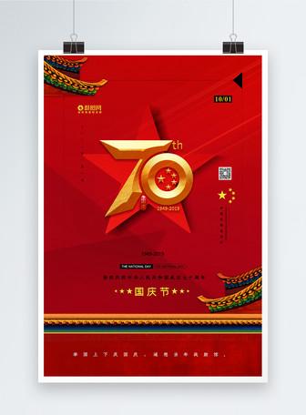 简约红色十一国庆节宣传