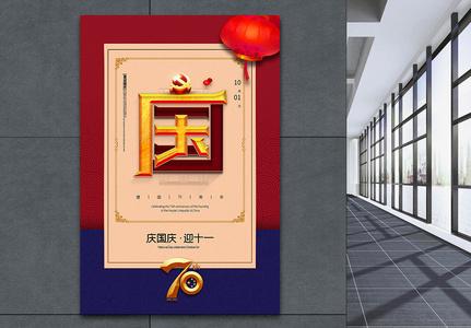 红蓝撞色中国风国庆节海报图片
