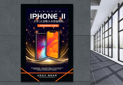 iPhone11预售海报图片