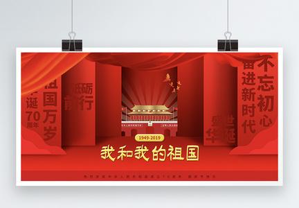 红色大气创意背景国庆节展板图片