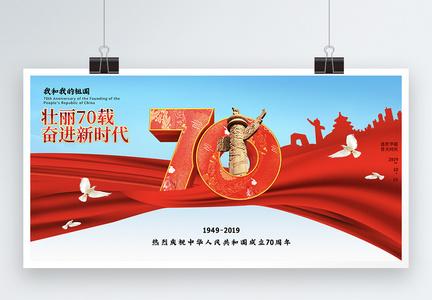 大气国庆70周年党建展板图片