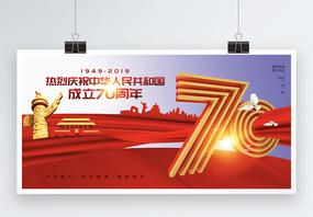 大气立体字国庆70周年展板图片