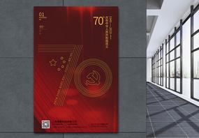 暗红色简洁建国70年国庆节海报图片