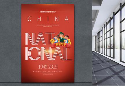 红色国庆节英文海报设计图片