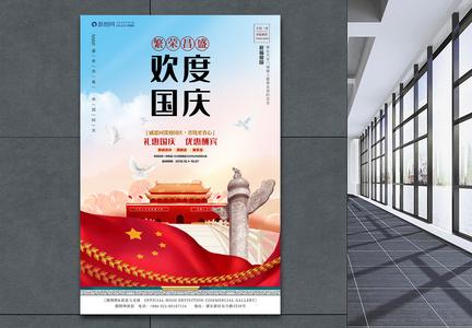 简约大气喜迎国庆70周年海报图片