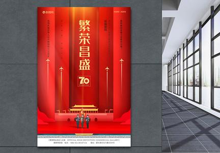 红色简约国庆70周年海报图片