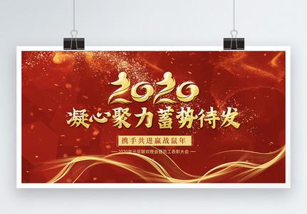 绚丽红金背景企业年会展板图片