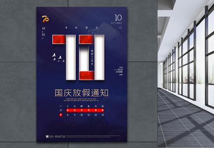蓝色创意建国70周年国庆节放假通知海报图片
