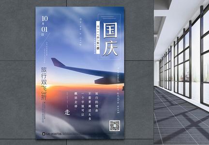 简约国庆旅游促销海报图片