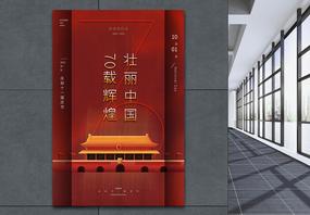 红色喜庆建国70年国庆节海报图片
