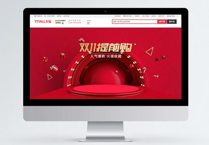 红色C4D双十一提前购电商促销首页图片