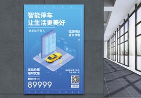 智能车位促销海报图片
