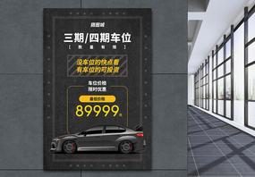 车位抢购促销海报图片