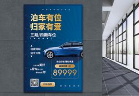 车位抢购优惠促销海报图片