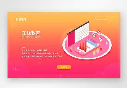 ui设计教育官网首页banner图片