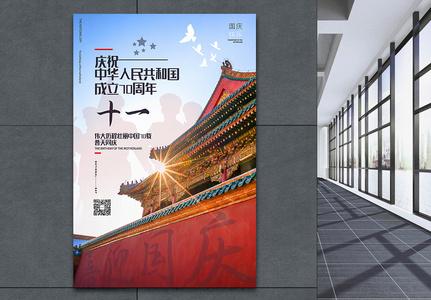 简洁十一国庆节海报图片