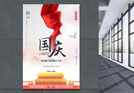 简洁国庆节海报图片
