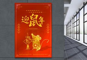 桔红色迎鼠年2020年春节海报图片