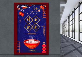 中国风辞旧迎新喜迎鼠年海报图片