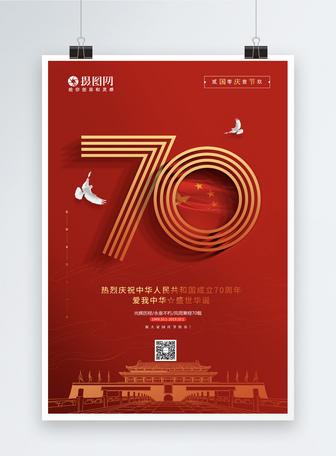 精约庆祝建国70周年国庆节宣扬