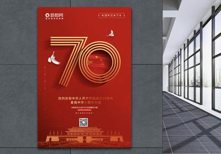 简约庆祝建国70周年国庆节宣传海报图片