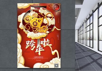 祥云中国风2020元旦跨年海报图片