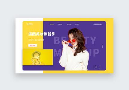 ui设计美妆官网首页banner图片