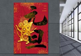 红金中国风元旦海报图片