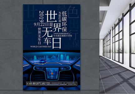 世界无车日海报图片