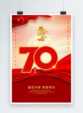 十月一国庆节