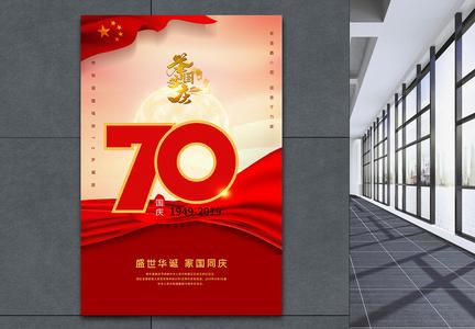 十月一国庆节海报图片