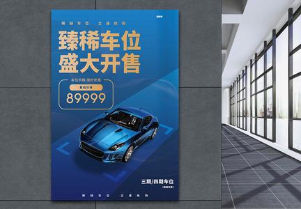 车位促销海报图片