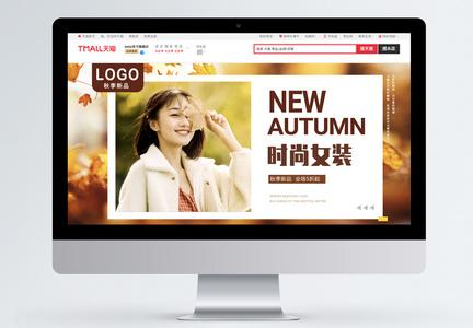 秋季女装新品上市电商banner图片