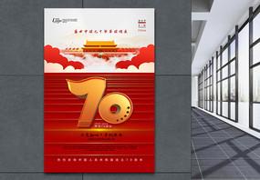 喜迎国庆红色背景海报图片