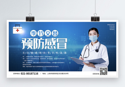蓝色换季预防感冒医疗展板图片