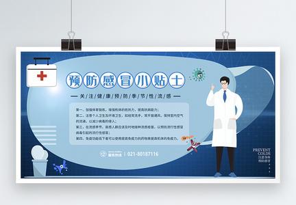 插画风预防感冒医疗展板图片