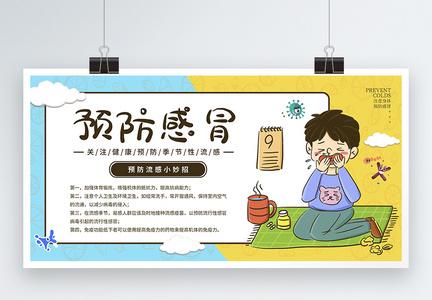 卡通风格预防感冒医疗展板图片