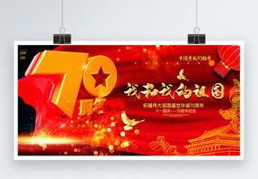 红色大气我和我的祖国国庆节展板图片